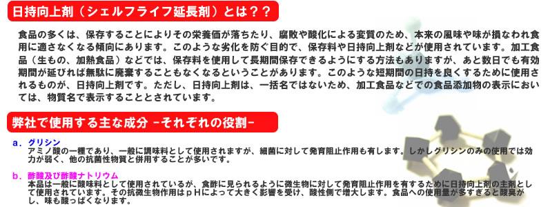 甲陽化学工業株式会社-日持向上...